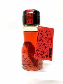 国産えごま油使用「石井農園のエゴマラー油」 30g