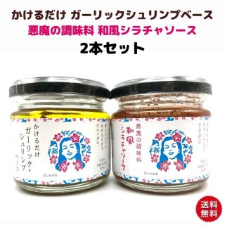 <img class='new_mark_img1' src='https://img.shop-pro.jp/img/new/icons15.gif' style='border:none;display:inline;margin:0px;padding:0px;width:auto;' />【送料無料】かけるだけ ガーリックシュリンプベース と 悪魔の調味料 和風シラチャソース 2本セット