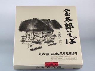 【送料無料対象】 金太郎そば 箱(180g×5束)(金太郎そば山本屋)