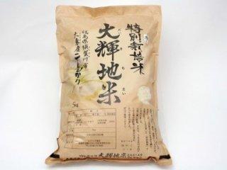 【送料無料対象】 特別栽培米 大輝地米(福島県産コシヒカリ) 白米5kg(みどりや商店)