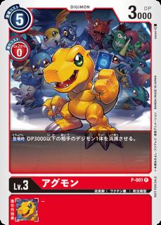 アグモン P-001 P デジモン LV3