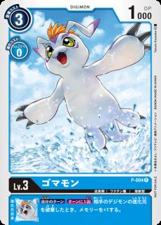 ゴマモン P-004 P デジモン LV3