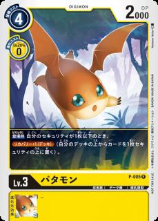 パタモン P-005 P デジモン LV3