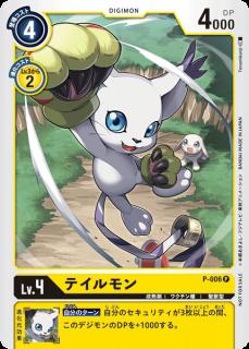 テイルモン P-006 P デジモン LV4