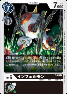 インフェルモン P-015 P デジモン Lv.5