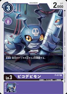 ピコデビモン P-017 P デジモン Lv.3