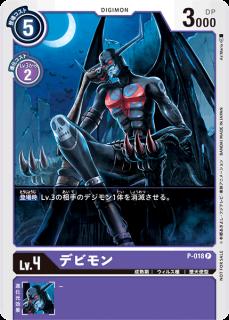 デビモン P-018 P デジモン Lv.4