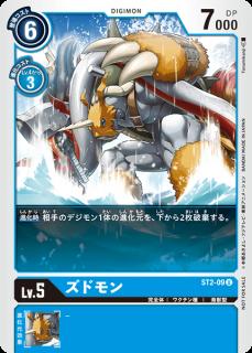 ズドモン ST2-09 R デジモン LV5