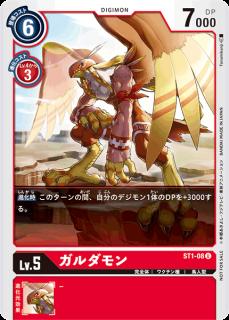 ガルダモン ST1-08 U デジモン LV5