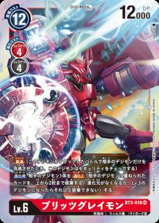 ブリッツグレイモン BT3-018 SR デジモン LV6