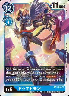 ドゥフトモン BT3-030 SR デジモン LV6