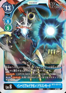 インペリアルドラモン:ドラゴンモード BT3-031 SR デジモン LV6
