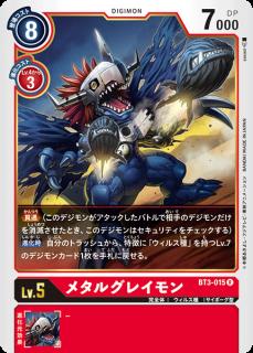 メタルグレイモン BT3-015 R デジモン LV5