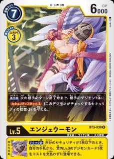 エンジェウーモン BT3-039 R デジモン LV5
