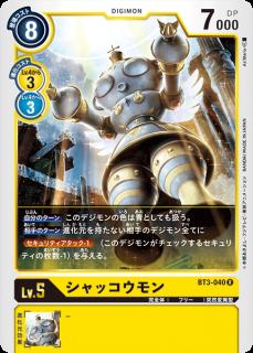 シャッコウモン BT3-040 R デジモン LV5