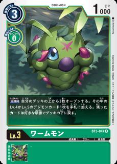 ワームモン BT3-047 R デジモン LV3