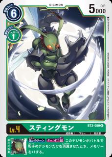 スティングモン BT3-050 R デジモン LV4