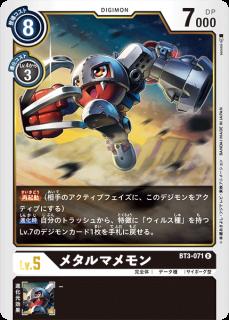 メタルマメモン BT3-071 R デジモン LV5