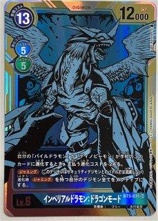 パラレル インペリアルドラモン:ドラゴンモード BT3-031 SR デジモン LV6