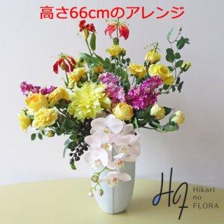 光触媒高級造花アレンジメント【フレリア】華やかさと上品なイエローとピンクが魅力の高級造花アレンジメントです。