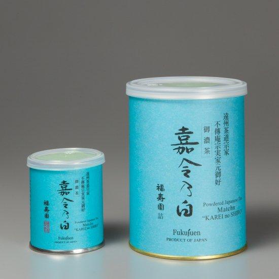 宗実家元御好 福寿園 「嘉令乃白」 40g /200g