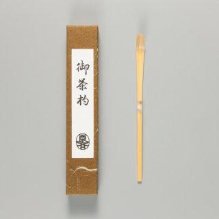 茶杓(上)