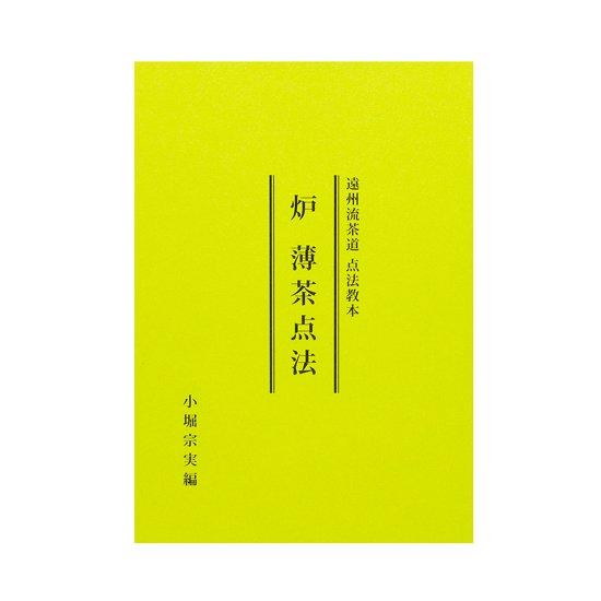 遠州流茶道 点法 教本�〜�刊