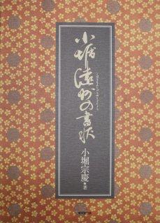 「小堀遠州の書状」 小堀宗慶著
