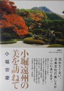 「小堀遠州の美を訪ねて」 小堀宗慶著