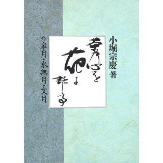 「茶乃心を花に託して」 �〜�刊(セット) 小堀宗慶著