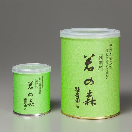 紅心宗慶宗匠御好 福寿園 「若の森」 40g/200g