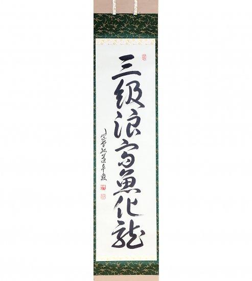 大徳寺孤篷庵 18世小堀卓巖禅師筆 一行軸 「三級浪高魚化龍」