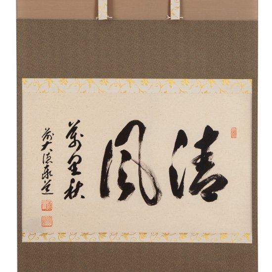 雲澤寺 足立泰道和尚筆 一行軸「清風万里秋」