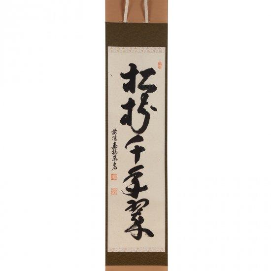 寿福寺 松濤泰宏和尚筆一行軸「松樹千年翠」