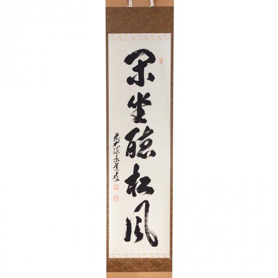 雲澤寺 足立泰道和尚筆 一行軸「閑坐聴松風」