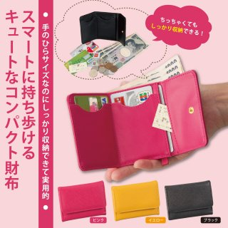 マルチに使える♪スマート手のひら財布