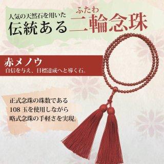 天然石 二輪念珠 赤(赤メノウ)