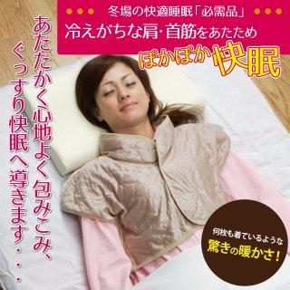 吸水発熱繊維 おやすみベスト