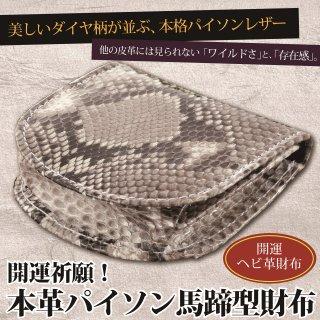 本革パイソン 馬蹄型財布