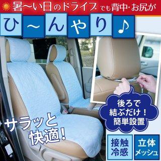 涼感ドライブシート 2枚