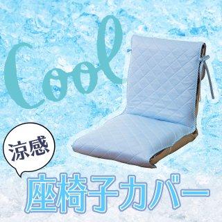 涼感座椅子カバー