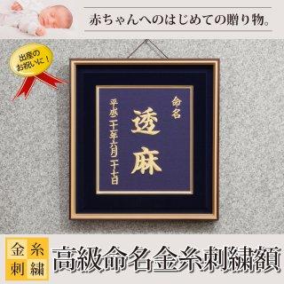 高級命名金糸刺繍額