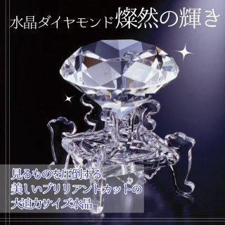 水晶ダイヤモンド 「燦然の輝き」