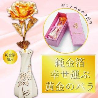 純金箔幸せ運ぶ黄金のバラ