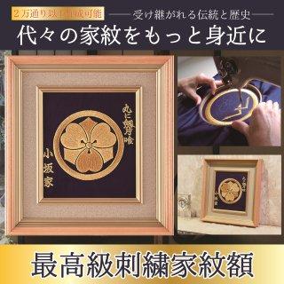 最高級刺繍家紋額