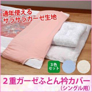 2重ガーゼふとん衿カバー(シングル用)3枚組