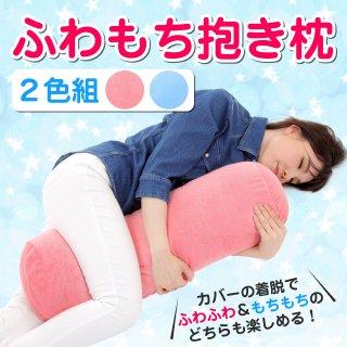 ふわもち抱き枕(2色組)