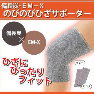備長炭・EM−X のびのびひざサポーター(2枚組)