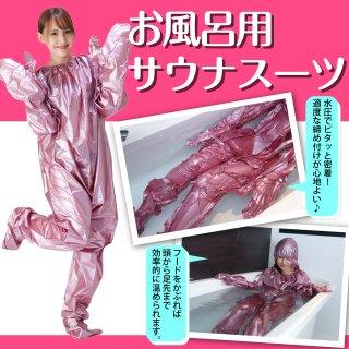 お風呂用サウナスーツ