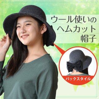 ウール使いのヘムカット帽子